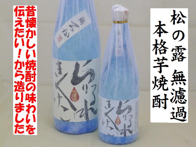 本格芋焼酎 松の露 無濾過 25度 芋焼酎通販 日本酒ショップくるみや