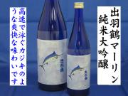 出羽鶴 MARLINマーリン 純米大吟醸 カジキラベル 秋田の地酒通販 日本酒ショップくるみや