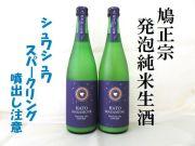 鳩正宗HATOMASAMUNE 発泡純米生酒 HANABI 720ml