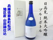 日高見純米大吟醸 日本酒ショップくるみや