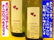 愛宕の松 純米吟醸 ひと夏の恋 日本酒通販 日本酒ショップくるみや