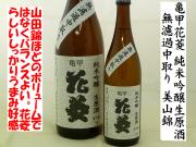 亀甲花菱 純米吟醸生原酒 無濾過中取り 美山錦 日本酒通販 日本酒ショップくるみや