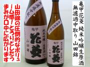 亀甲花菱 純米吟醸生原酒 無濾過中取り 山田錦 日本酒通販 日本酒ショップくるみや