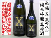 来福 Xエックス 黒ラベル 純米吟醸生原酒 1.8L