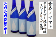やまとしずく 青春ノヤマト 純米吟醸 スパークリング生酒 秋田の地酒通販 日本酒ショップくるみや