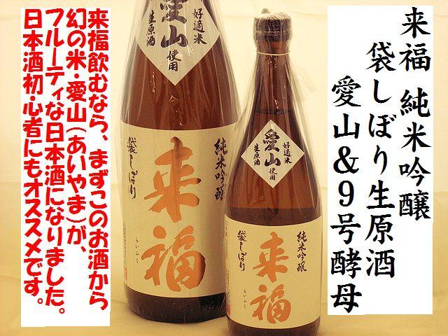 来福 袋しぼり無濾過純米吟醸生原酒 愛山 日本酒通販 日本酒ショップくるみや