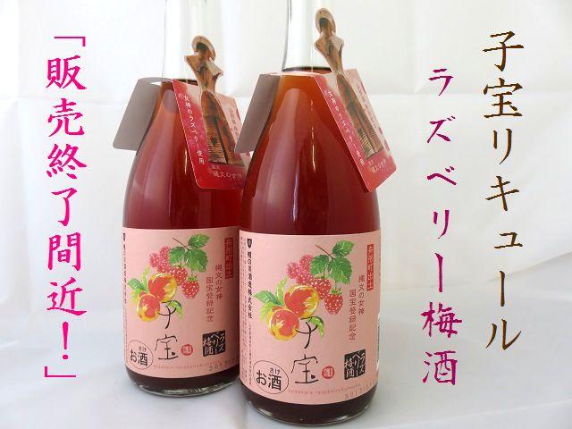 ラズベリーリキュール 日本酒ショップくるみや 日本酒通販