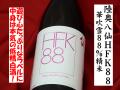 陸奥八仙 HFK88 華吹雪88%精米 白麹使用 日本酒通販 日本酒ショップくるみや