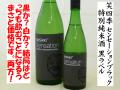 笑四季 Sensation Black センセーションブラック 特別純米酒 黒ラベル 日本酒通販 日本酒ショップくるみや
