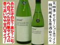 笑四季 Sensation White センセーションホワイト 特別純米生原酒白ラベル 日本酒通販 日本酒ショップくるみや