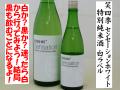 笑四季 Sensation White センセーションホワイト 特別純米酒 白ラベル 日本酒通販 日本酒ショップくるみや