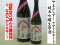 やまとしずく YamaTornado(ヤマトルネード)純米吟醸生原酒 秋田の地酒 日本酒通販 日本酒ショップくるみや