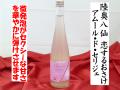 陸奥八仙 アムール・ド・セリジェ 恋するおさけ 八戸高専オリジナルブランド酒 日本酒通販 日本酒ショップくるみや