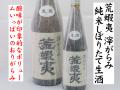廣喜 荒蝦夷あらえびす 滓がらみ 無濾過純米しぼりたて生酒 岩手の地酒通販 日本酒ショップくるみや