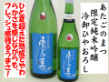 あたごのまつ 限定純米吟醸 冷卸ひやおろし 日本酒通販 日本酒ショップくるみや