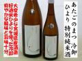 あたごのまつ 冷卸ひやおろし ひより 特別純米酒 日本酒通販 日本酒ショップくるみや