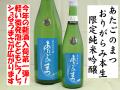 あたごのまつ おりがらみ本生 限定純米吟醸 日本酒通販 日本酒ショップくるみや