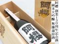 阿櫻 創業130周年記念酒 純米大吟醸 無濾過原酒 秋田の地酒通販 日本酒ショップくるみや