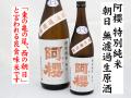 阿櫻 朝日 特別純米 無濾過生原酒 横手の地酒通販 日本酒ショップくるみや