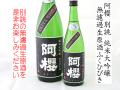 阿櫻 別誂 純米大吟醸 無濾過生原酒 ふくひびき 秋田の地酒通販 日本酒ショップくるみや