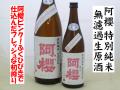 阿櫻あざくら 特別純米 無濾過生原酒 ふくひびき仕込 日本酒通販 日本酒ショップくるみや
