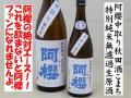 阿櫻あざくら 中取り 特別純米無濾過生原酒 秋田酒こまち 日本酒通販 日本酒ショップくるみや
