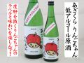 阿櫻あざくら りんごちゃん もぎたてりんごちゃん 低アルコール純米原酒 秋田の地酒通販 日本酒ショップくるみや