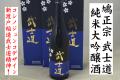 鳩正宗 武士道 純米大吟醸酒 コシノジュンコデザイン 新渡戸稲造BUSHIDO 地酒通販 日本酒ショップくるみや
