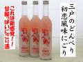 三戸のどんべり 初恋風味 純米酒 にごり酒 八戸の地酒通販 日本酒ショップくるみや