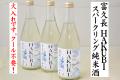 富久長 HAKUBI スパークリング純米酒 広島の地酒通販 日本酒ショップくるみや