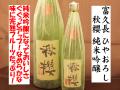 富久長 ひやおろし秋櫻コスモス 純米吟醸 日本酒通販 日本酒ショップくるみや