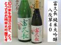 富久長 純米大吟醸 八反草40 広島の地酒通販 日本酒ショップくるみや