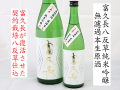 富久長 八反草 純米吟醸 無濾過本生原酒 広島の地酒通販 日本酒ショップくるみや