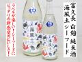 富久長 海風土シーフード sea food 白麹 生酒 新タイプ純米酒 広島の地酒通販通販 日本酒ショップくるみや