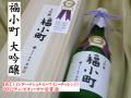 福小町 大吟醸 IWC(インターナショナル・ワイン・チャレンジ)2012チャンピオン・サケ受賞酒 日本酒通販 日本酒ショップくるみや
