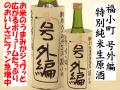 福小町 特別純米生原酒 号外編 日本酒通販 日本酒ショップくるみや