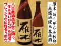 雁木 おりがらみ秋熟 無濾過純米生原酒 日本酒通販 日本酒ショップくるみや