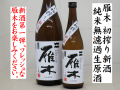 雁木がんぎ 初搾り新酒 純米無濾過生原酒 山口の地酒通販 日本酒ショップくるみや