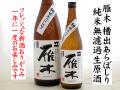 雁木 槽出あらばしり 純米無濾過生原酒 岩国の地酒通販 日本酒ショップくるみや
