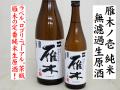 雁木 ノ壱 純米無濾過生原酒 山口の地酒通販 日本酒ショップくるみや