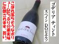 ゴデリア ティント 2008 赤 スペインワイン通販 日本酒ショップくるみや