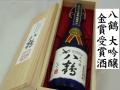 八鶴 大吟醸 金賞受賞酒 日本酒通販 日本酒ショップくるみや