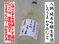八鶴 しろうま かすみにごり純米吟醸生原酒 日本酒通販 日本酒ショップくるみや
