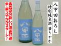 八甲田おろし 特別純米酒 華さやか仕込 日本酒通販 日本酒ショップくるみや