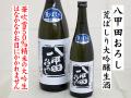 鳩正宗 八甲田おろし 荒ばしり 大吟醸生酒 十和田の地酒 日本酒ショップくるみや