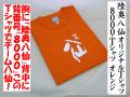 陸奥八仙オリジナルTシャツ 8000Tシャツ オレンジ 限定品 サイズS、M、L 陸奥八仙ファンのユニフォーム