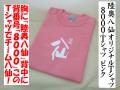 陸奥八仙オリジナルTシャツ 8000Tシャツ ポートレートピンク 限定品 サイズS、M 陸奥八仙ファンのユニフォーム