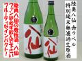陸奥八仙 赤ラベル 特別純米無濾過生原酒 日本酒通販 日本酒ショップくるみや