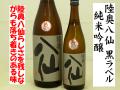 陸奥八仙 黒ラベル 純米吟醸 火入れ 八戸の地酒通販 日本酒ショップくるみや
