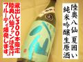 陸奥八仙 夏囲い 純米吟醸無濾過生原酒 日本酒通販 日本酒ショップくるみや